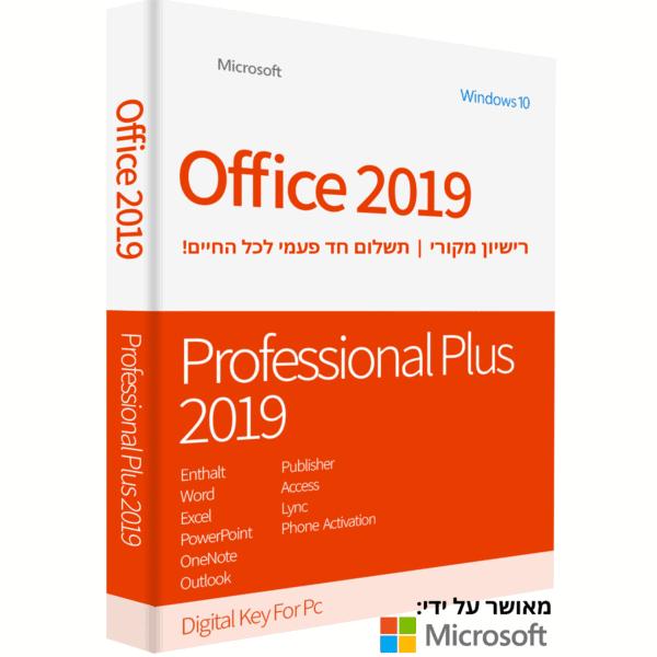 אופיס 2019 פרו פלוס   microsoft office 2019 pro plu retail