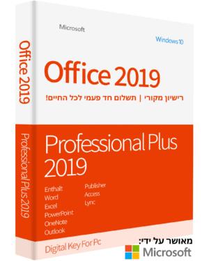 חבילת אופיס מקצועית פלוס שנת 2019