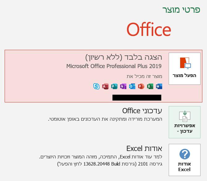 מדריך אקטיבציה office 2019 pro plus