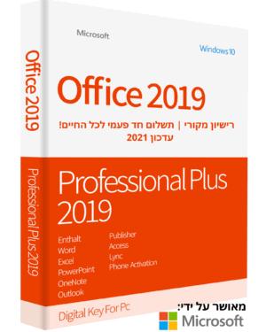 אופיס 2019 פרו פלוס | microsoft office 2019 pro plu retail